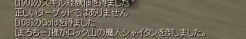 まろちーシャイタン ブログ.jpg